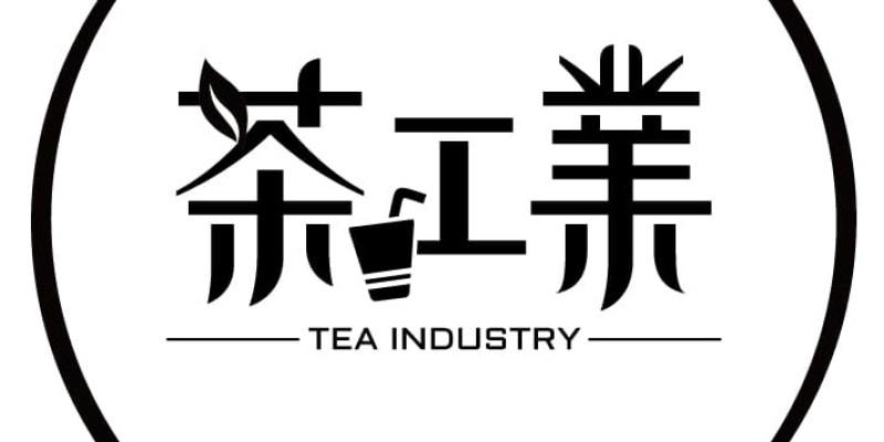 【菜單】茶工業菜單|2021年最新價目表|分店據點|茶工業原生食茶/咖啡