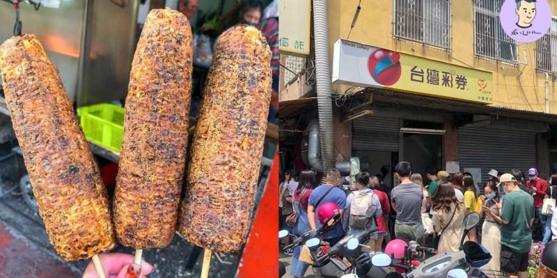 嘉義最扯排隊店【阿婆烤玉米】開店不到半小時就被秒殺賣完,要等上八小時的烤玉米 真的有這麼厲害嗎?