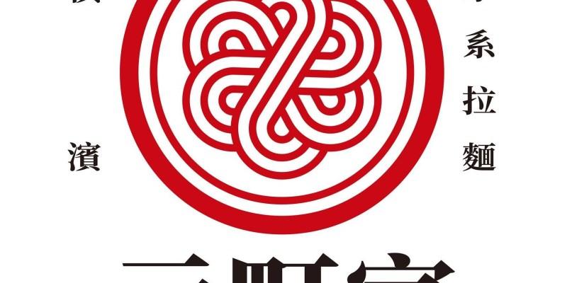 【菜單】元町家 橫濱家系拉麵菜單|2021年價目表|分店據點|元町家 橫濱家系拉麵