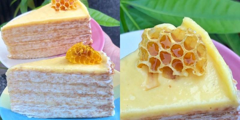 只有台南吃得到「蜂巢蜜蜂千層」一片85元!! 同二廚房烘焙千層蛋糕通通百元有找 一天開3.5小時
