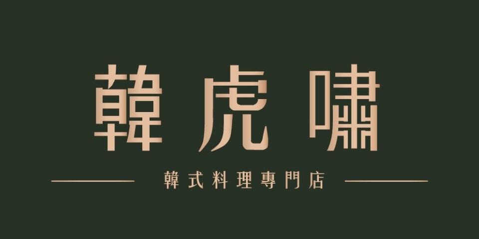 【菜單】Tigerroar 韓虎嘯菜單 2021年價目表 外帶菜單 分店據點 Tigerroar 韓虎嘯(6月更新)