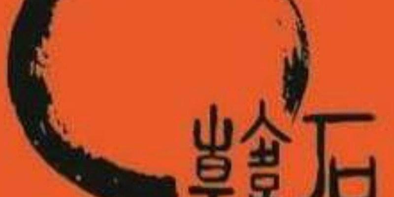 【菜單】韓石食堂菜單 韓石食堂2021年價目表 分店據點 韓石食堂(6月更新)
