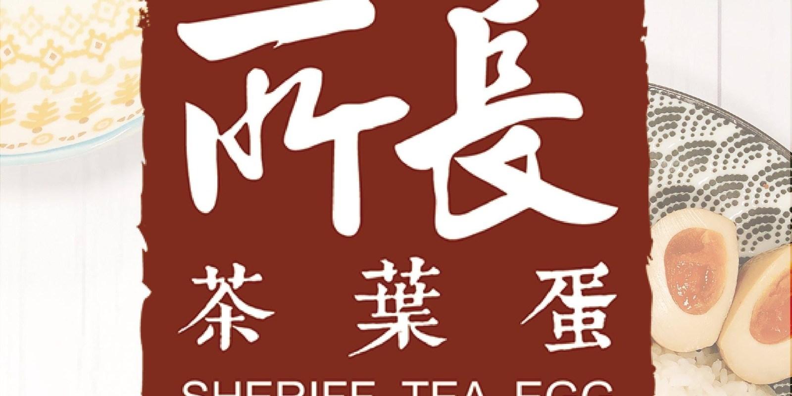 【菜單】所長茶葉蛋菜單 所長茶葉蛋2021年菜單/價目表 分店資訊 所長茶葉蛋(7月更新)