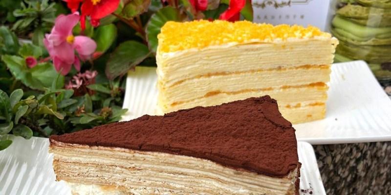 【 高雄千層蛋糕 】木木江鳥衣谷 多達20種創意新口味的手作千層 絕對滿足你的舌尖味蕾,享受這簡單的幸福滋味
