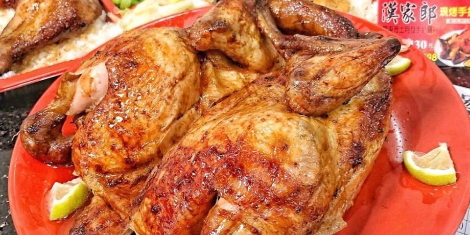 【 台南 ‧  安南區 】漢家郎手扒雞 (原東帝士百貨阿發手扒雞)當日現烤的好滋味 台南手扒雞/安南區便當