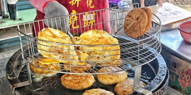 [台南 ‧ 新化區] 新化人氣銅板美食 一天只賣四小時的新化燒餅 每日手工現包在地人的下午小點心