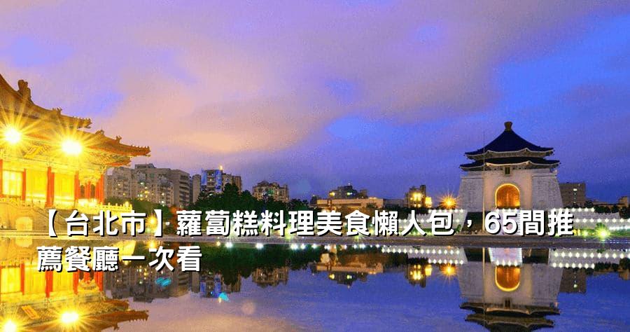 【台北市】蘿蔔糕料理美食懶人包,65間推薦餐廳一次看