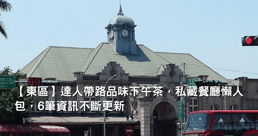 【東區】達人帶路品味下午茶,私藏餐廳懶人包,6筆資訊不斷更新