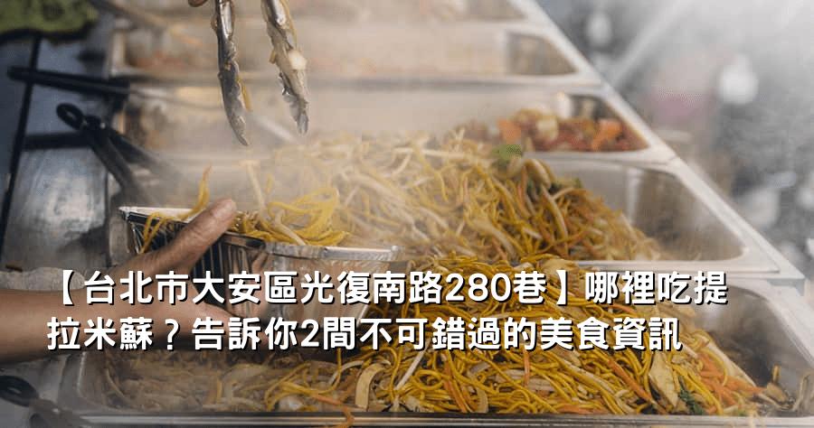 【台北市大安區光復南路280巷】哪裡吃提拉米蘇?告訴你2間不可錯過的美食資訊