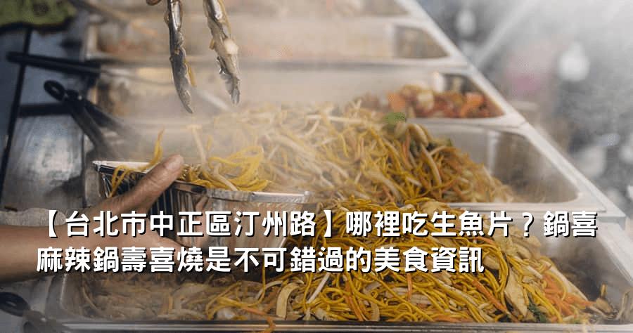 【台北市中正區汀州路】哪裡吃生魚片?鍋喜麻辣鍋壽喜燒是不可錯過的美食資訊