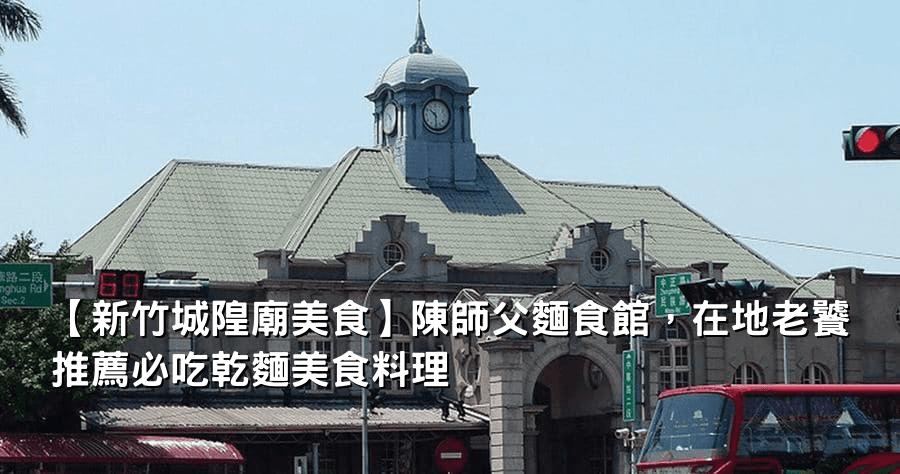 【新竹城隍廟美食】陳師父麵食館,在地老饕推薦必吃乾麵美食料理