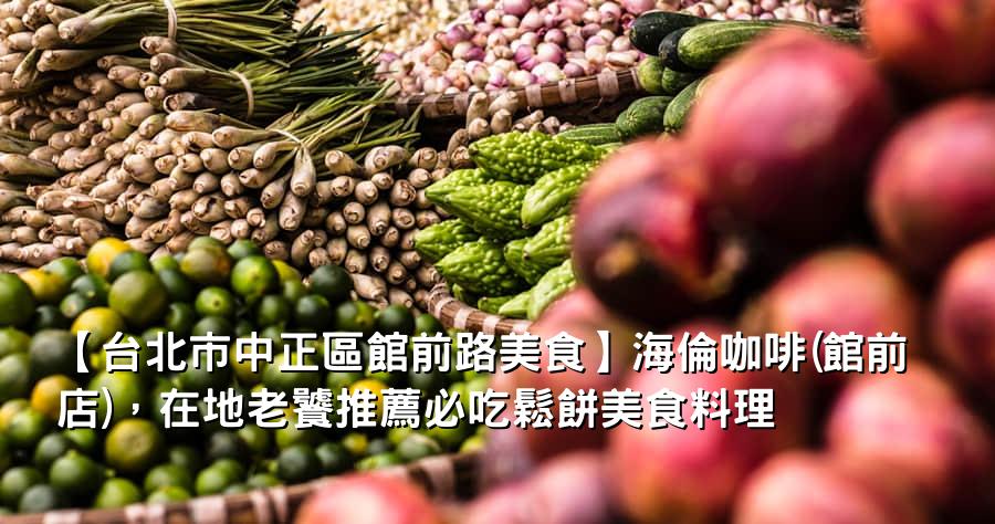 【台北市中正區館前路美食】海倫咖啡(館前店),在地老饕推薦必吃鬆餅美食料理