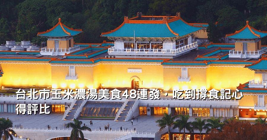 台北市玉米濃湯美食48連發,吃到撐食記心得評比