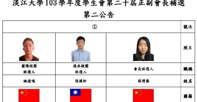 【學生自治專輯】中國留學生不可以參選嗎?