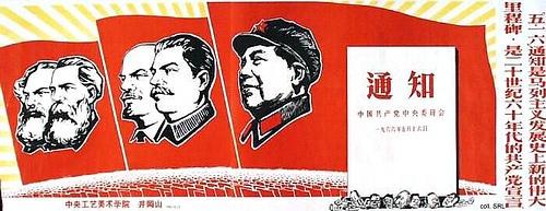 拉開文化大革命序幕的516通知。圖片來源:C.C. by kunshou。