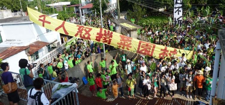 香港2016年立法會選舉與新界環境政治的匯流