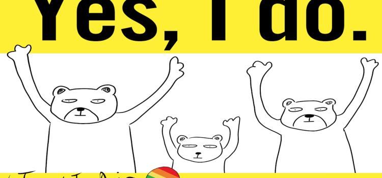 台灣的同性婚姻平權是怎麼走到這一步的呢?平權運動又代表了什麼意義?