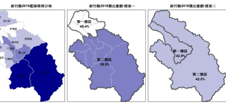 2018選區重劃—新竹縣、台南市、美國北卡羅萊納州