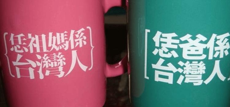 既是台灣人也是中國人-「雙重認同」止跌回升:是誰改變了?