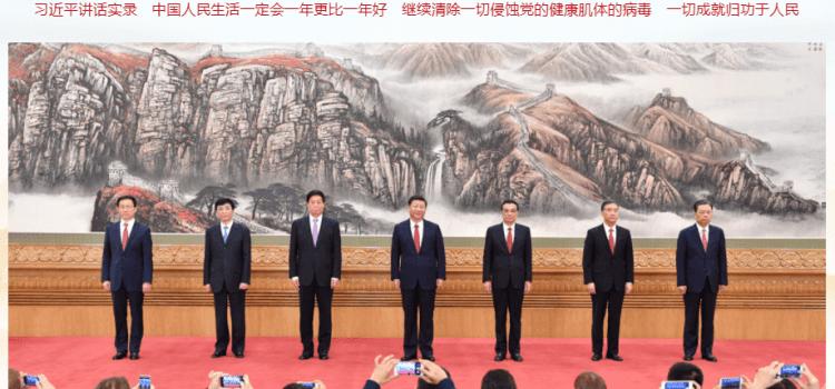 「中國模式」的內外矛盾:從十九大場外二三事談起