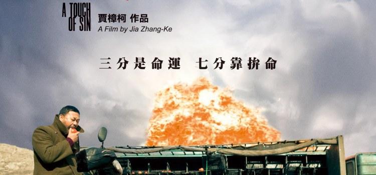 從金馬獎電影看宰制中國「低端人口」的多重結構