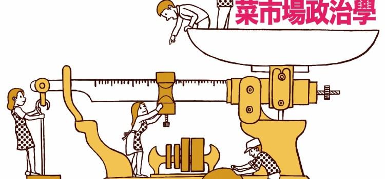 政治學台灣紀元來臨前夕的一則備忘錄-《菜市場政治學:選舉專號》推薦序