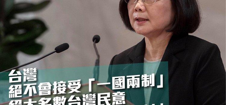 什麼是一國兩制?它跟聯邦制有什麼不同?為什麼台灣不接受?