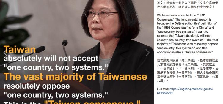 從蔡英文與賴清德之爭,看台灣的憲政體系「特色」