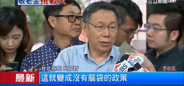 重陽敬老金有影響到台北市長選情嗎?
