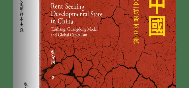 《尋租中國─台商、廣東模式與全球資本主義》導論