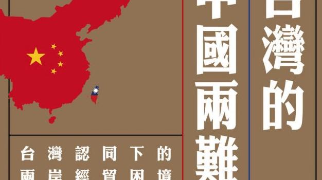 《台灣的中國兩難》:兩岸經濟政策當中的認同與利益爭辯