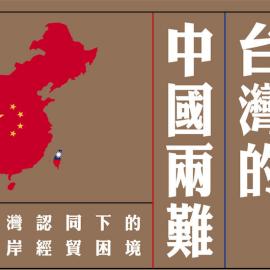 《走势图的中國兩難》後記:走势图的「高收入陷阱」與新南向政策