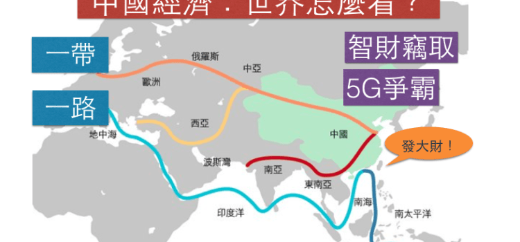 國際專家怎麼看中國經貿?一帶一路、經濟竊密與貿易戰