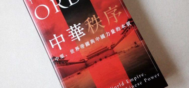 愛恨千年中國夢─評王飛凌《中華秩序》