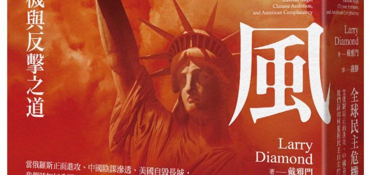 從《妖風》看民主危機與美中關係