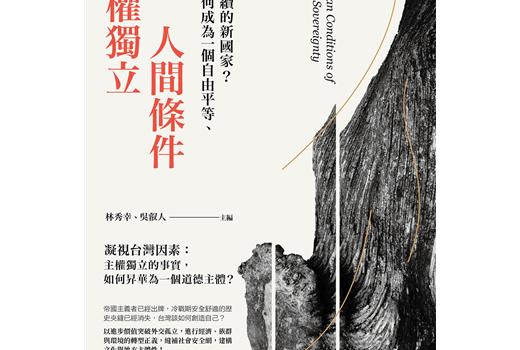 台灣如何成為一個團結永續的新國家?《主權獨立的人間條件》導論