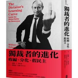 獨裁者的進化:收編、分化、假民主(新版推薦序)
