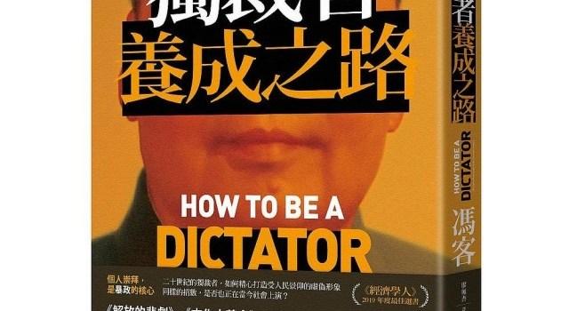 在人與非人之間的暴君們:《獨裁者養成之路》