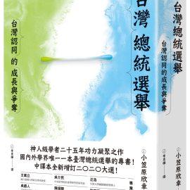 《臺灣總統選舉》摘文:臺灣式民主政治