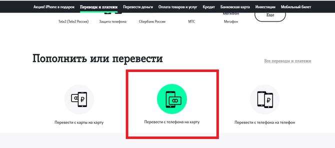 Traducere de la TELE2 prin Internet