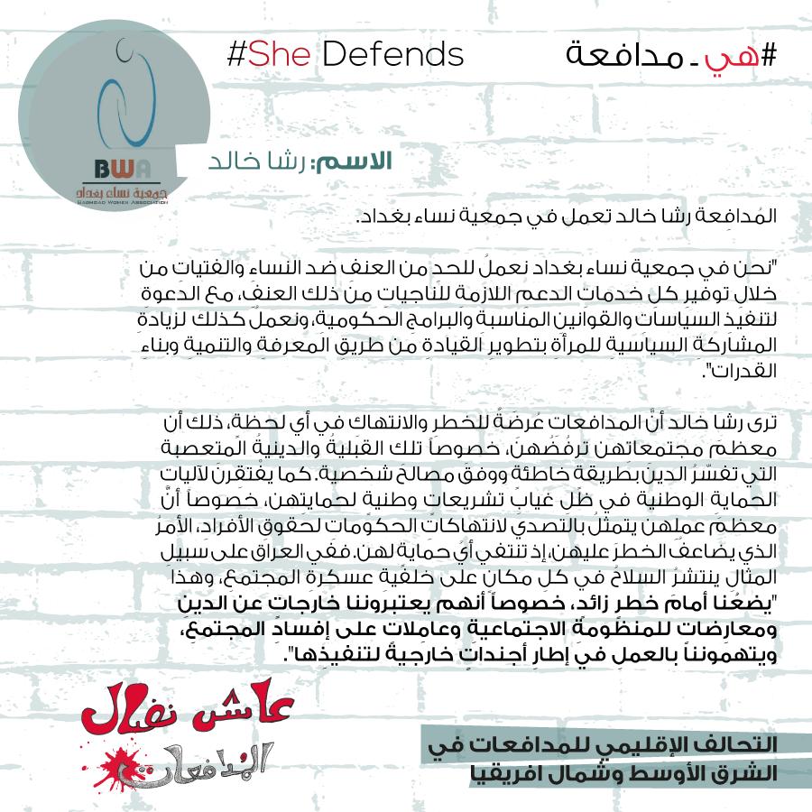 المدافعة رشا خالد