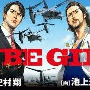 Ikegami (Crying Freeman), Buronson (Fist of the North Star) Mengakhiri Manga 'BEGIN' Pada Tanggal 10 Januari 3