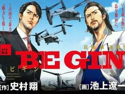 Ikegami (Crying Freeman), Buronson (Fist of the North Star) Mengakhiri Manga 'BEGIN' Pada Tanggal 10 Januari 10