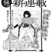 Novel Bye-Bye, Earth Karya Tow Ubukata Dapatkan Manga Pada Bulan Januari 12