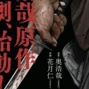 Hiroya Oku Menulis Manga Spinoff Baru Gantz:E 172