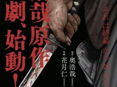Hiroya Oku Menulis Manga Spinoff Baru Gantz:E 28