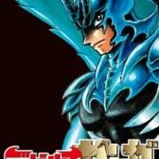 Manga Devilman Saga Akan Berakhir Dalam 2 Chapter 17