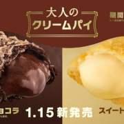 Adult Cream Pie Segera Hadir Di Mcdonald's Jepang 22