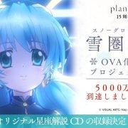Penggalangan Dana OVA planetarian Snow Globe Kini Telah Menembus Stretch-Goal Yang Targetkan 50 Juta Yen 14