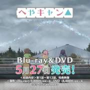 Rilisan Blu-ray Disc & DVD Anime ROOM CAMP Mencakup Episode Anime Baru 13